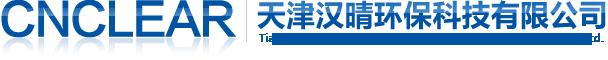 天津汉晴环保科技有限公司