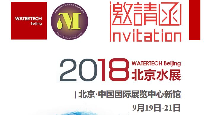 2018北京水展开幕在即,天津汉晴环保诚邀您共赴水处理新科技盛会!