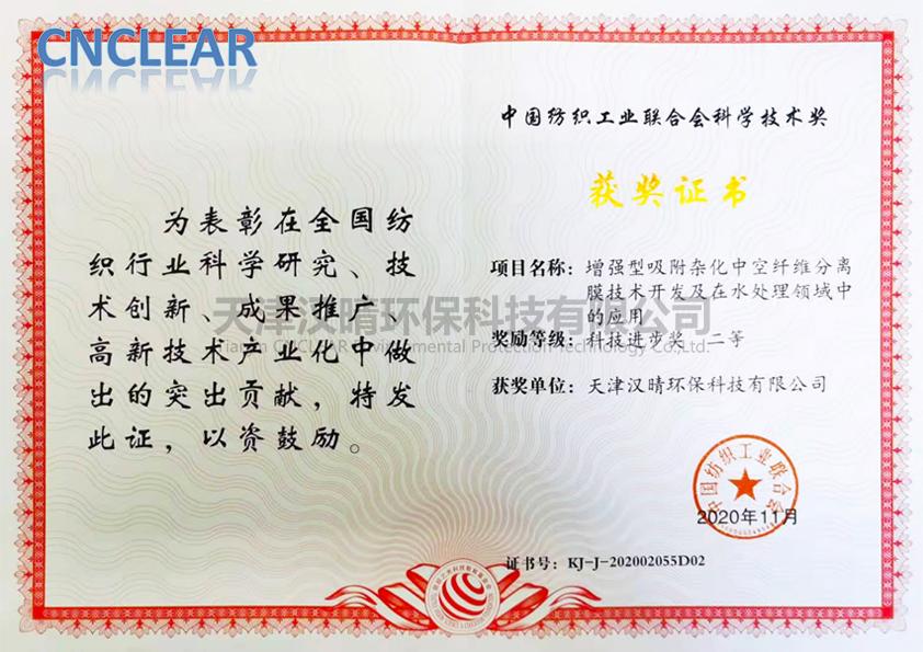 汉晴环保荣获中国纺织工业联合会科学技术奖